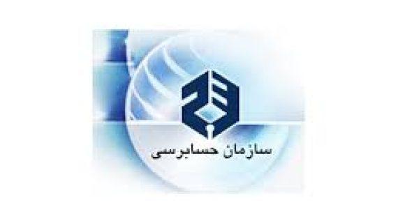 سازمان حسابرسی در خصوص انعکاس وضعیت مالیاتی در پرونده های حسابرسی