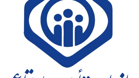 #بخشنامه_تامین_اجتماعی  شماره ۱۰۰۰/۹۸/۴۱۱۸ مورخ۹۸/۳/۲۶  در خصوص بخشودگی جرایم بیمه ای