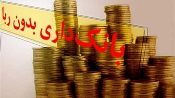 متن کامل «طرح بانکداری جمهوری اسلامی»