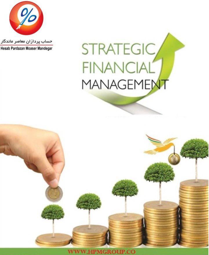 مدیریت مالی استراتژیک