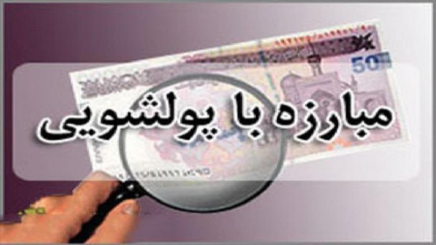 #بانک_مرکزی  همه بانکها ملزم به تشکیل واحد مبارزه با پولشویی شدند