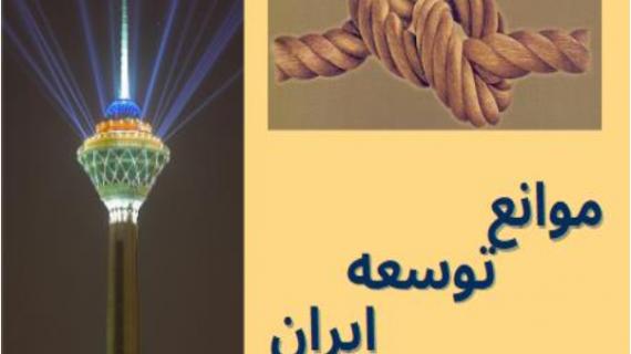 #مقاله  موانع توسعه ایران  بخش سوم : همه مقصران توسعه نیافتگی